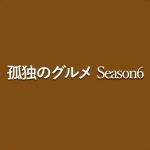 「孤独のグルメ season6」8話動画を無料でフル視聴する方法