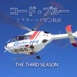 コードブルー3・5話動画を無料で視聴する方法!