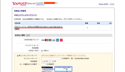FOD登録画面
