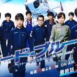 コードブルー3・動画最終回を無料視聴する方法!見どころと感想も!