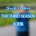 コードブルー3名言集