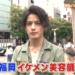 福岡にイケメンが多い?「秘密のケンミンSHOW」7月20日